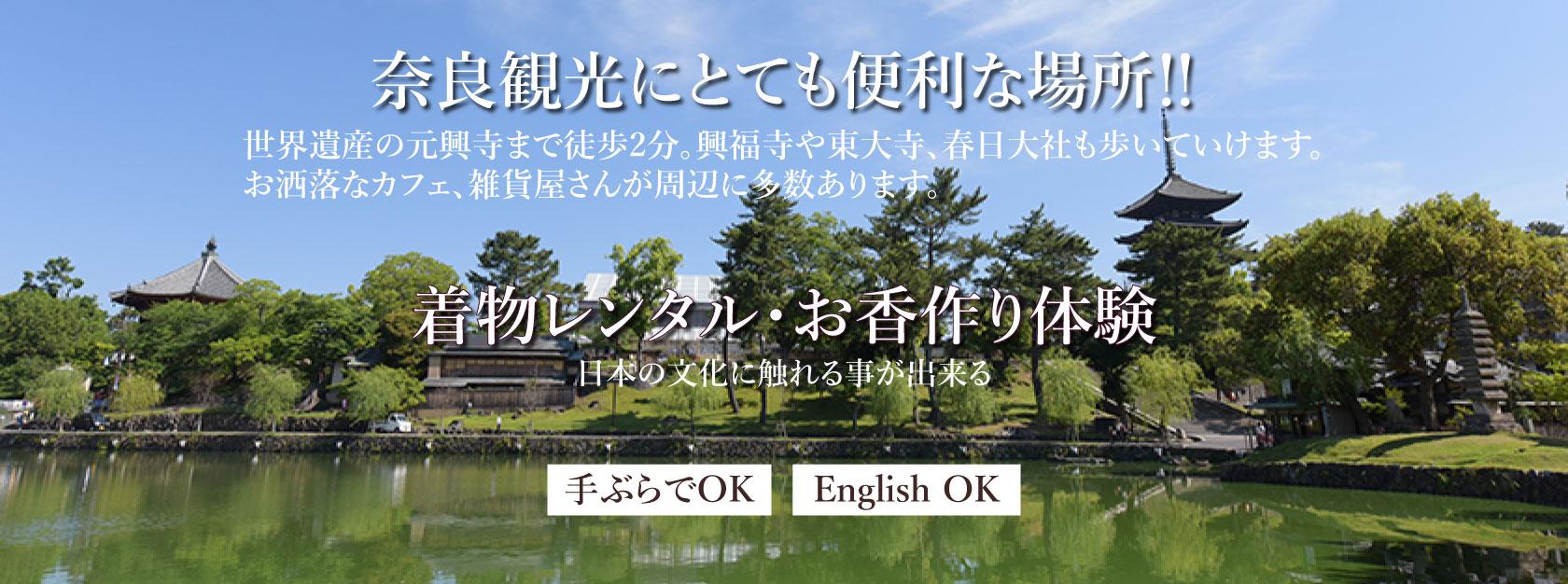 奈良町散策 奈良で着物レンタルするなら縁心屋